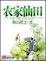 《农家仙田》(校对版全本TXT下载)作者:南山隐士