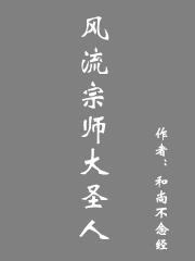 《风流宗师大圣人》(全本TXT下载)  作者:和尚不念经