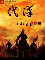 《代汉》(校对版全本TXT下载)作者:王不过霸
