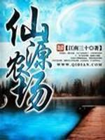 《仙源农场》(校对版全本TXT下载)作者:江南三十