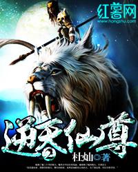 《逆天仙尊2》(校对版全本TXT下载)作者:杜灿