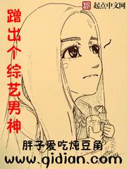 《蹭出个综艺男神》(精校版txt全本)作者:胖子爱吃炖豆角